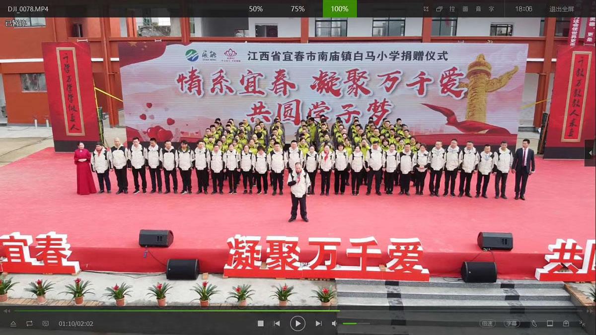 宜春白马小学捐赠仪式活动舞台搭建