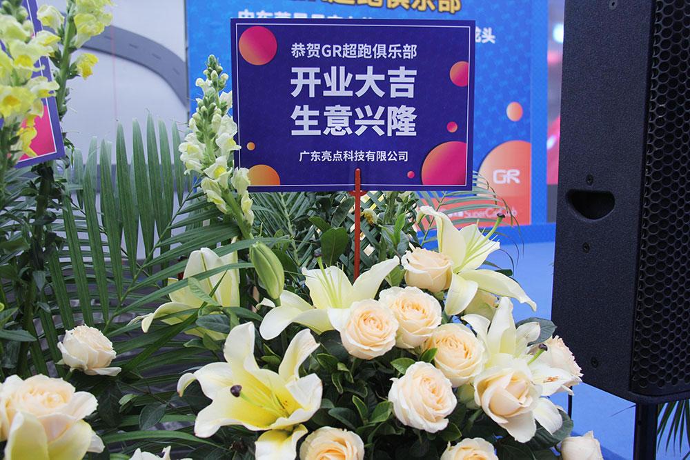 GR超跑俱乐部开业典礼