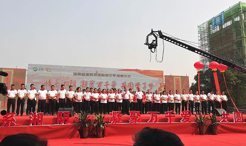湘阴县杨林寨中学捐赠仪式舞台的搭...